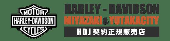 ハーレーダビッドソン宮崎