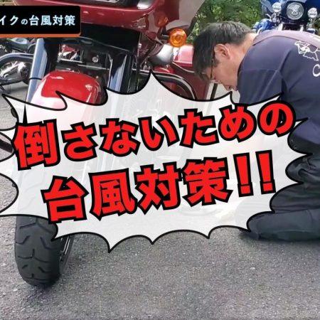 バイクの台風対策